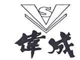 中山伟成石料商标
