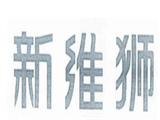 嘉兴市新丰特种纤维绝缘材料商标