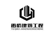 禹桥建筑商标