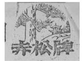 留坝县张良庙花木手杖商标