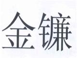 余姚市光源美容器具商标