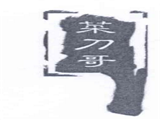 阳东沃客手工操作的手工具商标