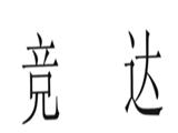 北京瑞尔非金属商标