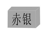 赤壁银泉非金属商标