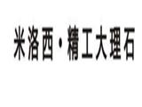福建南安市新东源石业商标