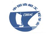 造船工程学会商标