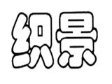 丰都县中文竹子商标