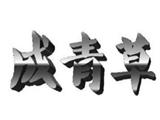 南宁市成青草工艺品商标