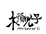浙江中信红木家具商标