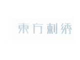 东方刺绣商标