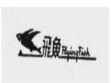 上海飞鱼打字机商标