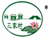 三家村商标