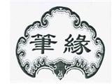 浙江省湖州市善琏镇毛笔商标