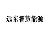 第04类商标注册远东智慧能源