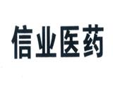 第05类商标注册信业医药