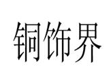 第06类商标捷思金属