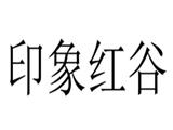 第18类商标注册红谷皮具