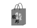 第22类商标注册骏邦包装