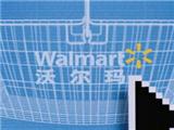 商标转让推荐:沃尔玛超市商标感受生活的气息