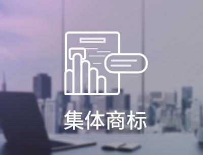 """安溪县""""湖头小吃""""获核准注册为集体商标"""