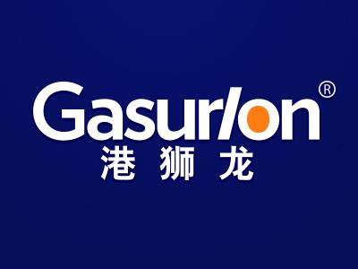 港狮龙 GASURLON