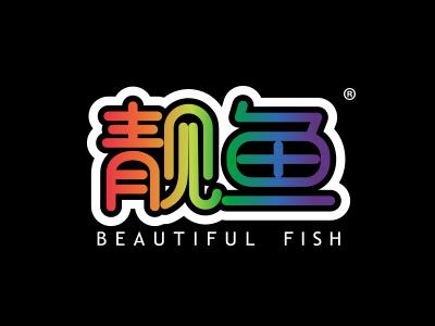 靓鱼  BEAUTIFUL FISH