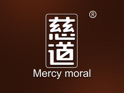 慈道 MERCY MORAL